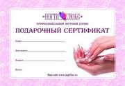 Подарочный сертификат на услуги маникюра